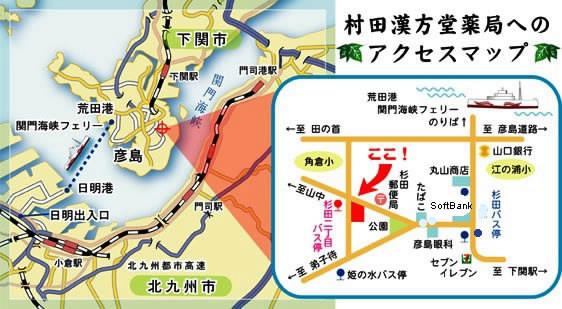 村田漢方堂薬局へのアクセス