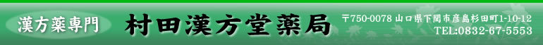 漢方薬専門「中医漢方薬学」の村田漢方堂薬局横看板です