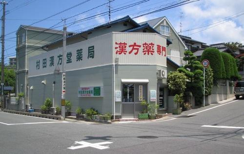下関市の村田漢方堂薬局の全景